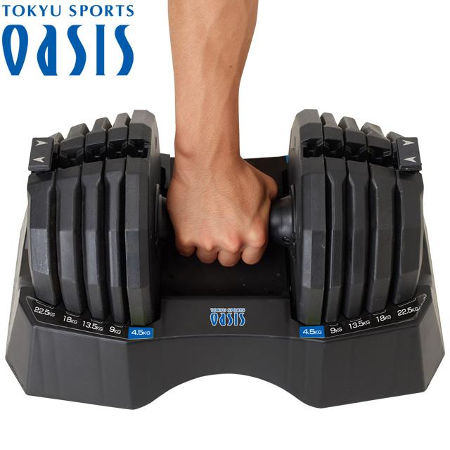 可変式ダンベル 22.5kg アジャスタブル ダンベル FLEXBELL フレックスベル │ 5段階調整 4.5kg 9kg 13.5kg 18kg 22.5kg 可変ダンベル 可変式 鉄アレイ パワーブロック ウェイトトレーニング 筋トレ グッズ トレーニング 健康 フィットネス 宅トレ バーベル