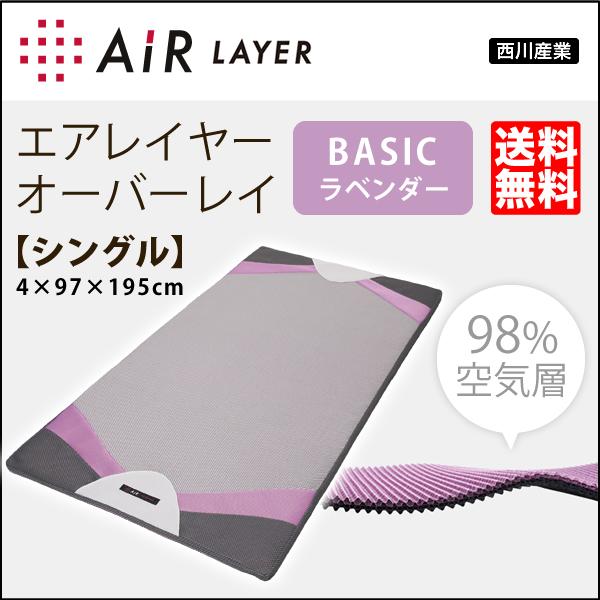 西川産業 AiR エアーレイヤー オーバーレイ BASIC ラベンダー シングル 【送料無料】
