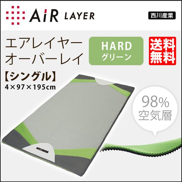 西川産業 AiR エアーレイヤー オーバーレイ HARD グリーン シングル 【送料無料】