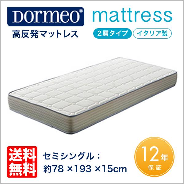Dormeo(ドルメオ)マットレス(2層タイプ)セミシングル