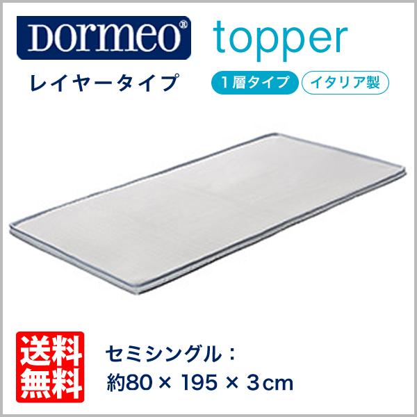 ドルメオ topper トッパー レイヤータイプ(セミシングル)