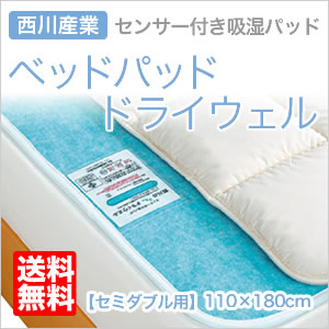 【在庫限り】西川産業 ベッドパッド ドライウェル(セミダブル)【送料無料】