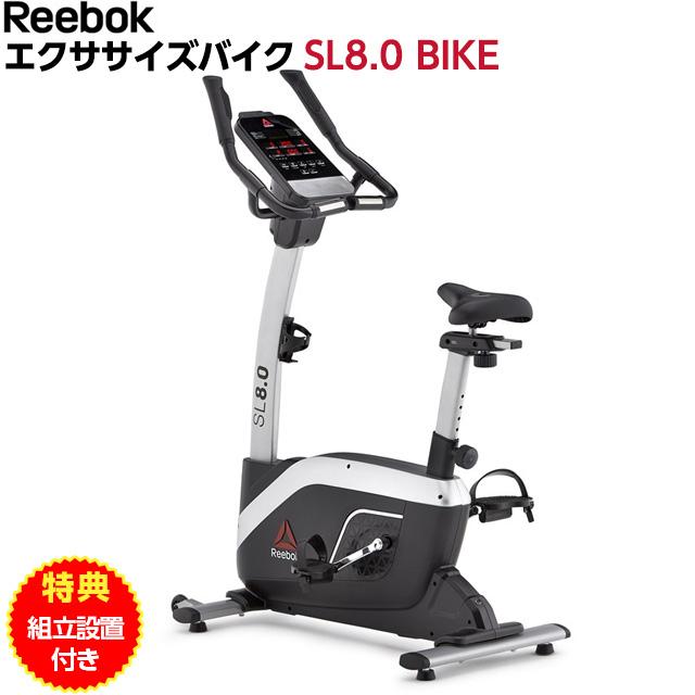 【組立設置サービス付き】リーボック Reebok SL8.0 BIKE エクササイズバイク 準業務用 フットネスバイク【送料無料】