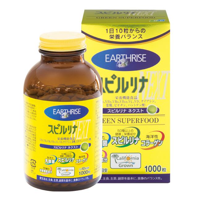 スピルリナ 乳酸菌 コラーゲン 栄養機能成分 栄養機能食品 食物繊維 健康 ビタミン 入手困難 売り出し 1000粒 送料無料 国産 アミノ酸 ミネラル スピルリナNEXT 葉緑素