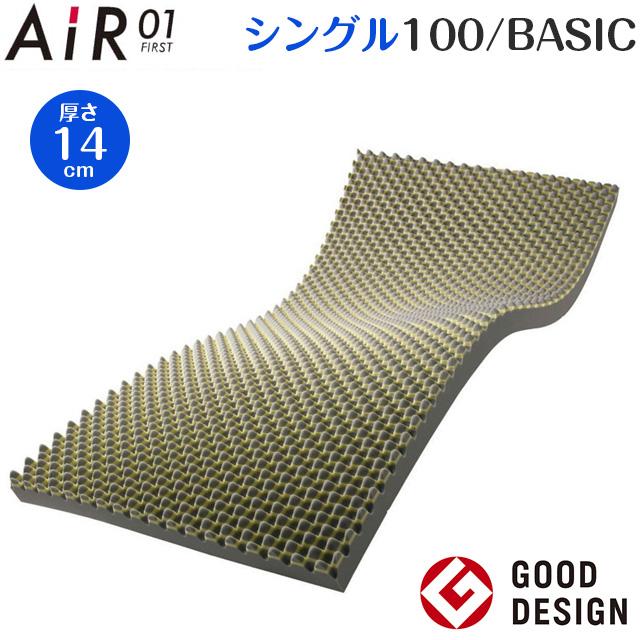 西川産業 三層特殊立体構造コンディショニングマットレス AiR(エアー)100/BASIC(シングル)厚さ14cm【送料無料】