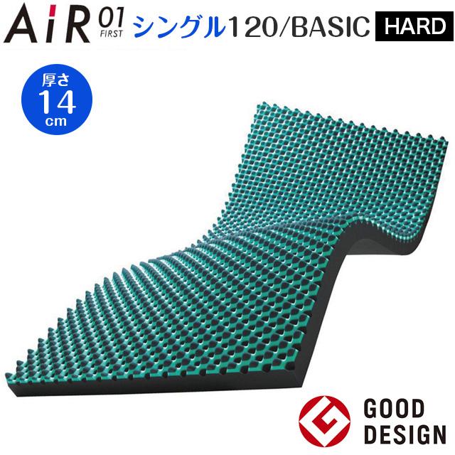 西川産業 三層特殊立体構造コンディショニングマットレス AiR(エアー)120/HARD(シングル)厚さ14cm【送料無料】