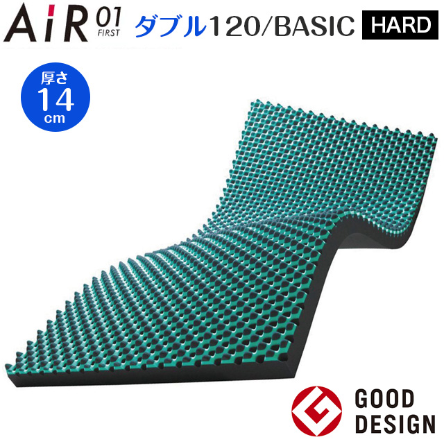 エアー HARD ダブル AiR コンディショニング 120 西川 厚さ14cm【送料無料】 マットレス