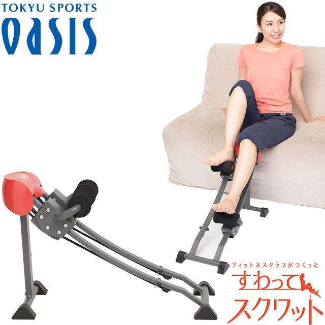 すわってスクワット(東急スポーツオアシス)座ってできる 有酸素運動 筋トレ ダイエット 腹筋 脚力アップトレーニング エクササイズ フィットネス【送料無料】