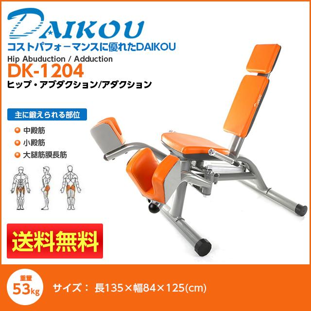 魅力的な DAIKOU ヒップ・アブダクション DAIKOU/アダクションDK-1204, 食材卸しのムラカミ屋:6c08d1b2 --- business.personalco5.dominiotemporario.com