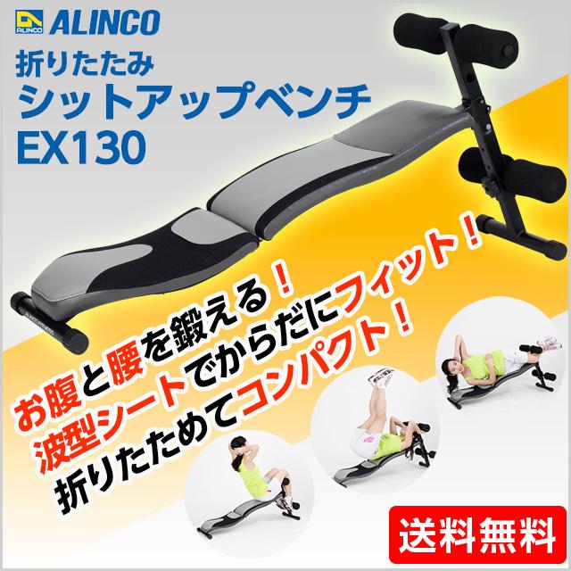ALINCO(アルインコ)折りたたみシットアップベンチ [EX130]【送料無料】