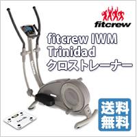 그린 마스터・fitcrew(피트 크루) IWM Trinidad(트리니다드) 크로스 트레이너
