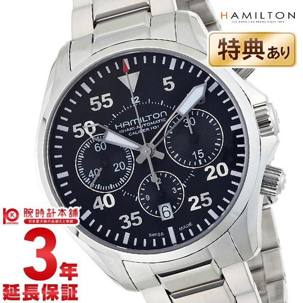 【ショッピングローン24回金利0%】ハミルトン カーキ 腕時計 HAMILTON パイロット H64666135 [海外輸入品] メンズ 時計