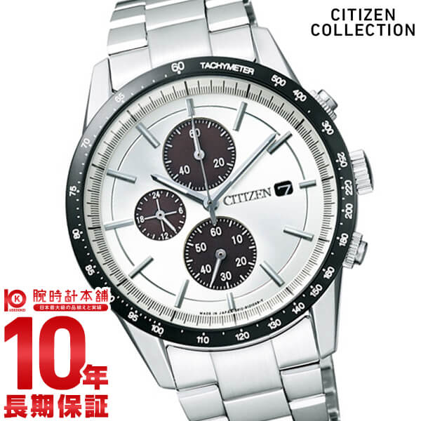 【店内最大37倍!28日23:59まで】シチズンコレクション CITIZENCOLLECTION ソーラー CA0454-56A [正規品] メンズ 腕時計 時計【24回金利0%】