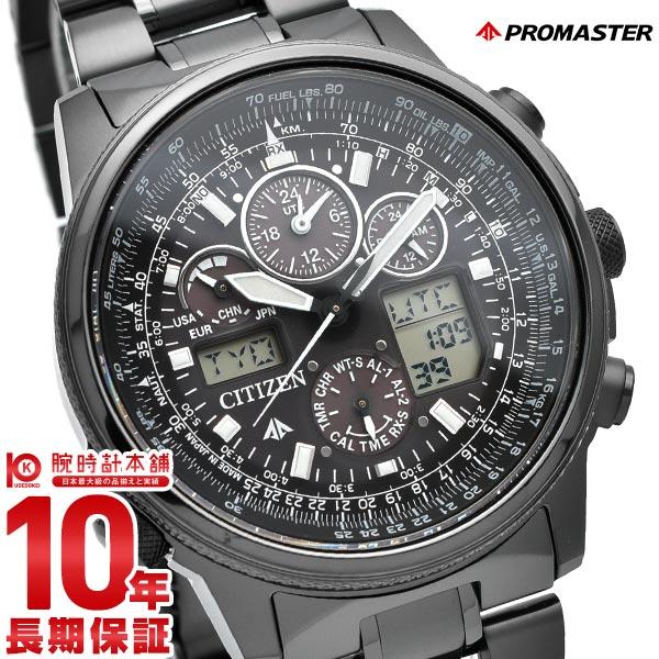 シチズン プロマスター PROMASTER クロノグラフ パイロット ソーラー電波 JY8025-59E [正規品] メンズ 腕時計 時計【36回金利0%】【あす楽】