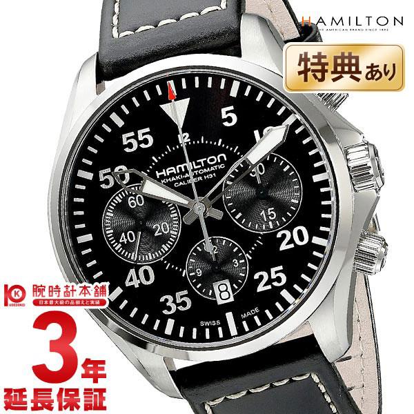 【ショッピングローン24回金利0%】ハミルトン カーキ 腕時計 HAMILTON パイロット ミリタリー クロノグラフ H64666735 [海外輸入品] メンズ 時計