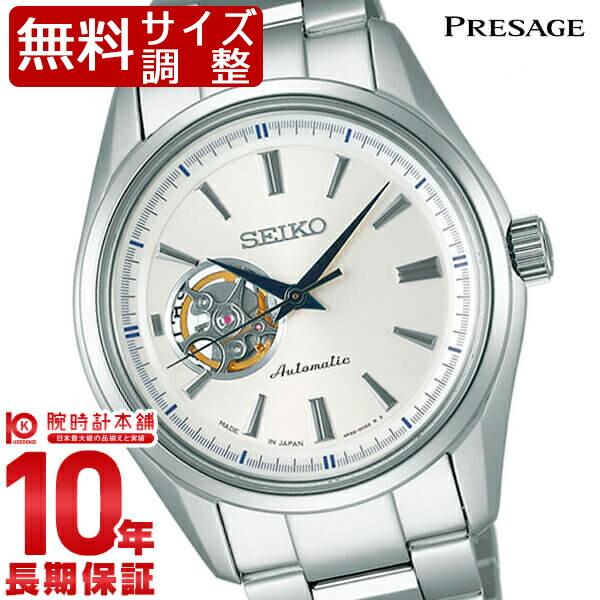 最大1200円割引クーポン対象店 セイコー プレザージュ PRESAGE 10気圧防水 機械式(自動巻き) SARY051 [正規品] メンズ 腕時計 時計【24回金利0%】