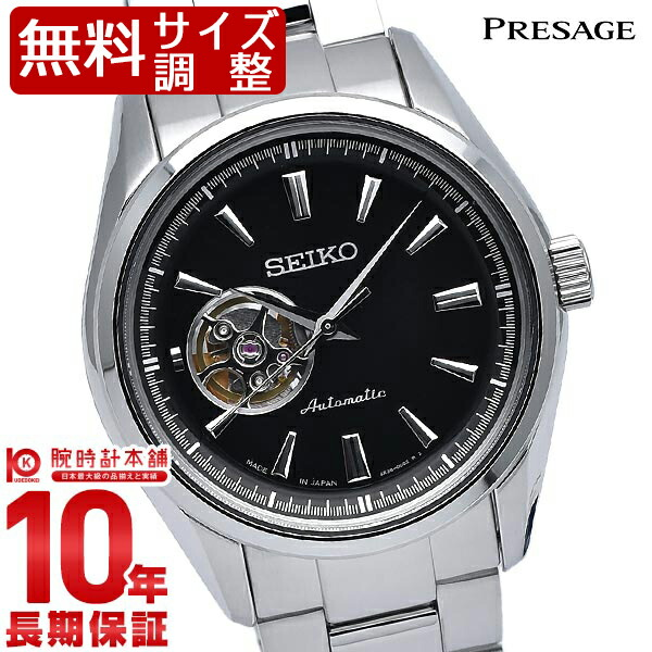 セイコー プレザージュ PRESAGE 10気圧防水 機械式(自動巻き) SARY053 [正規品] メンズ 腕時計 時計【24回金利0%】