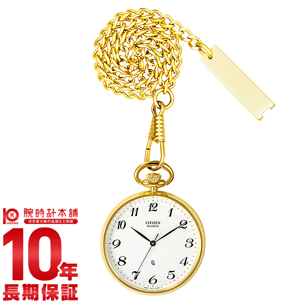 シチズン CITIZEN ポケットウォッチ BC0422-57A [正規品] メンズ&レディース 腕時計 時計