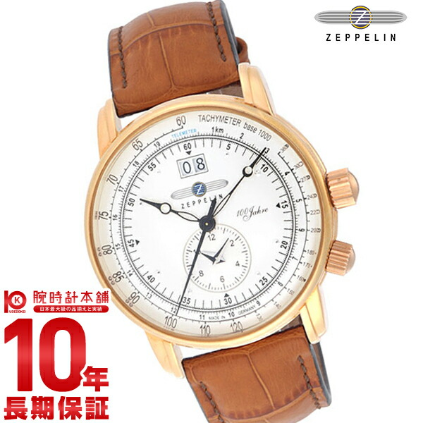 【店内最大37倍!28日23:59まで】【24回金利0%】ツェッペリン ZEPPELIN 100周年記念モデル シルバー GMT機能 76405 [正規品] メンズ 腕時計 時計 【dl】brand deal15