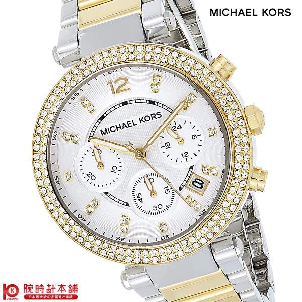 マイケルコース MICHAELKORS MK5626 [海外輸入品] レディース 腕時計 時計