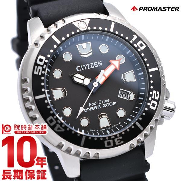 最大1200円割引クーポン対象店 シチズン プロマスター PROMASTER ソーラー BN0156-05E [正規品] メンズ 腕時計 時計【あす楽】