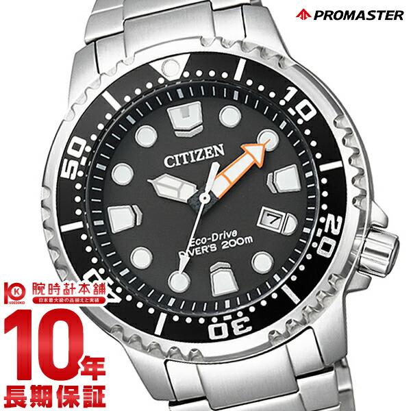 シチズン プロマスター PROMASTER ソーラー BN0156-56E [正規品] メンズ 腕時計 時計【24回金利0%】