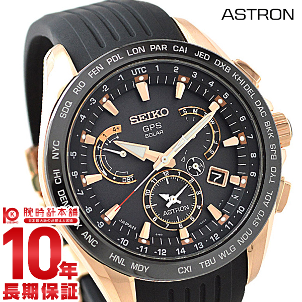 セイコー アストロン ASTRON GPS ソーラー電波 10気圧防水 SBXB055 [正規品] メンズ 腕時計 時計【あす楽】