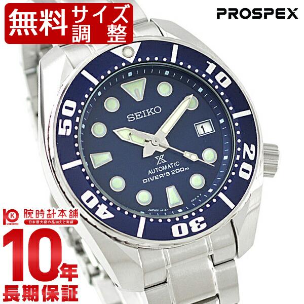セイコー プロスペックス PROSPEX ダイバースキューバ 200m潜水用防水 機械式(自動巻き/手巻き) SBDC033 [正規品] メンズ 腕時計 時計【24回金利0%】【あす楽】