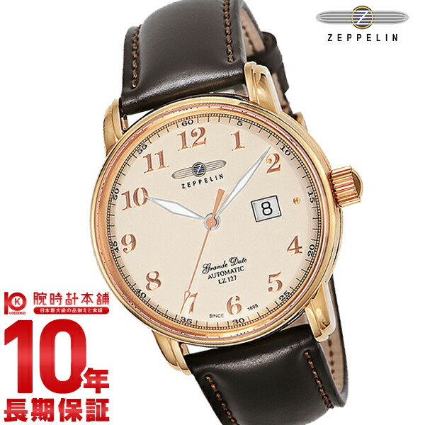 【ポイント最大24倍!9日20時より】【24回金利0%】ツェッペリン ZEPPELIN Graf シルバー 自動巻 7652-5 [正規品] メンズ 腕時計 時計 【dl】brand deal15