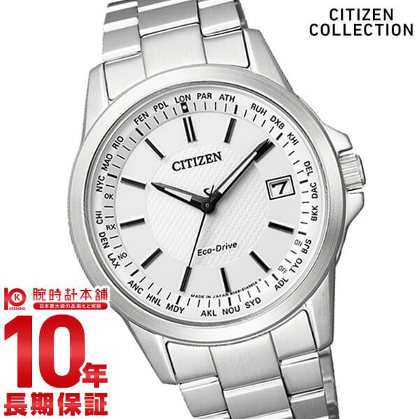 最大1200円割引クーポン対象店 シチズンコレクション CITIZENCOLLECTION エコドライブ ソーラー電波 CB1090-59A [正規品] メンズ 腕時計 時計【24回金利0%】