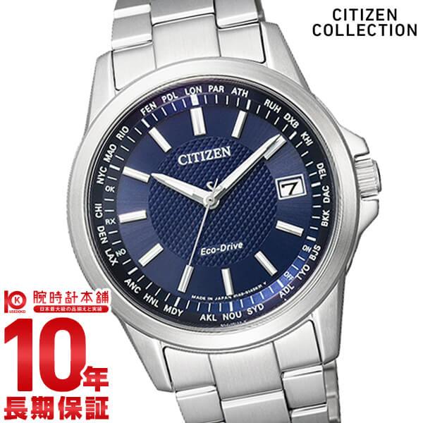 シチズンコレクション CITIZENCOLLECTION エコドライブ ソーラー電波 CB1090-59L [正規品] メンズ 腕時計 時計【24回金利0%】