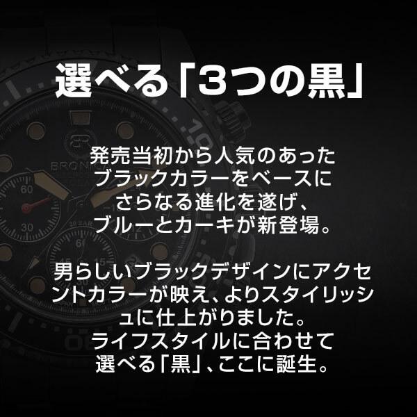 ブロニカ 솔 라 다이 버 워치 한정 모델 BR-821 크로 노 그래프 시계 잡지 게재 남자 200m 방수 구애 됨의 일본 제 전 5 종