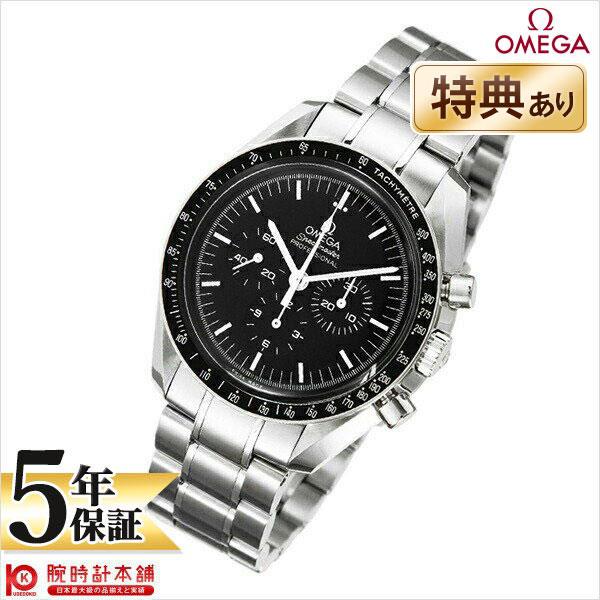 【ショッピングローン24回金利0%】オメガ スピードマスター OMEGA 311.30.42.30.01.005 [海外輸入品] メンズ 腕時計 時計