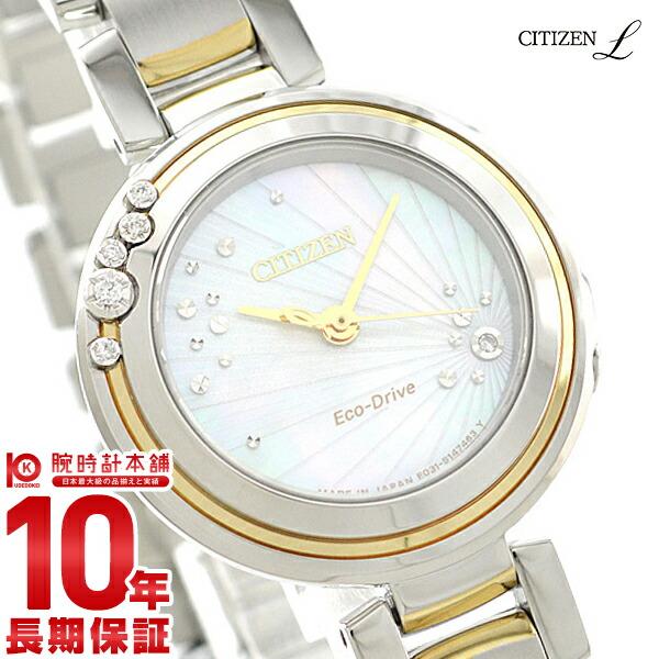 シチズン シチズンL CITIZEN-L エコドライブ ソーラー EM0469-80D [正規品] レディース 腕時計 時計【36回金利0%】
