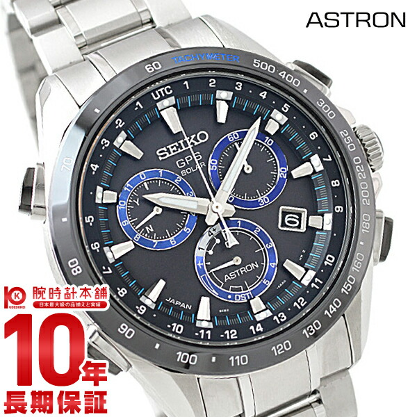 【店内最大37倍!28日23:59まで】セイコー アストロン ASTRON GPS ソーラー電波 10気圧防水 SBXB099 [正規品] メンズ 腕時計 時計