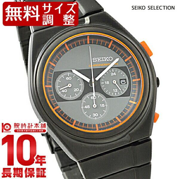 セイコーセレクション SEIKOSELECTION ジウジアーロコラボ 限定1500本 10気圧防水 SCED053 [正規品] メンズ 腕時計 時計【24回金利0%】