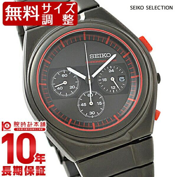 セイコーセレクション SEIKOSELECTION ジウジアーロコラボ 限定1500本 10気圧防水 SCED055 [正規品] メンズ 腕時計 時計【24回金利0%】