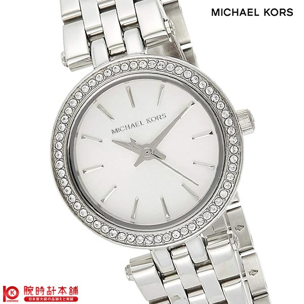 【新作】マイケルコース MICHAELKORS ダーシー MK3294 [海外輸入品] レディース 腕時計 時計【あす楽】