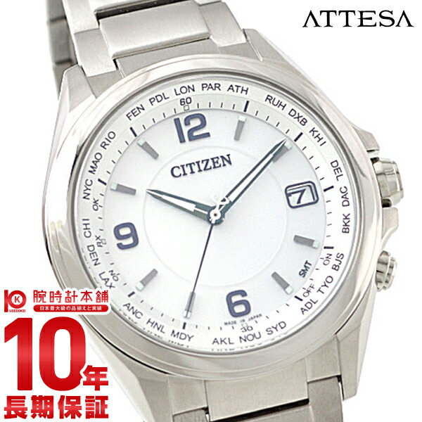シチズン アテッサ ATTESA エコドライブ ビジネス 人気 CB1070-56B [正規品] メンズ 腕時計 時計【24回金利0%】