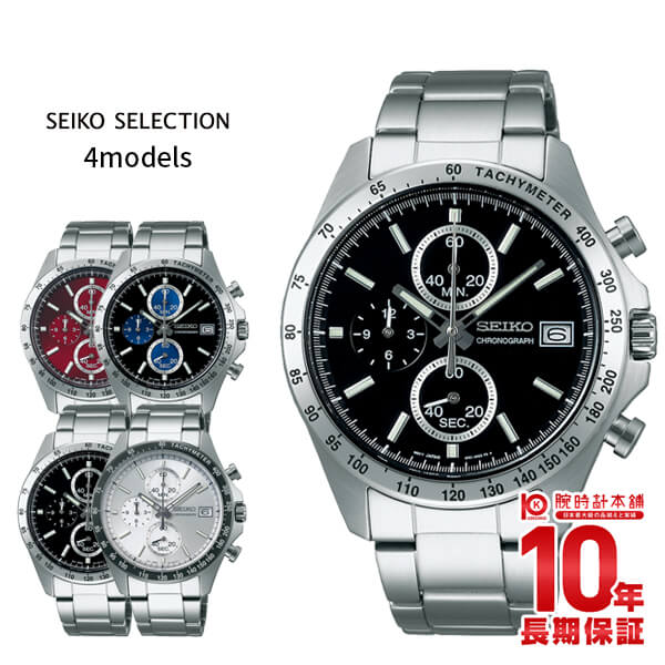 セイコーセレクション メンズ SBTR001/SBTR003/SBTR005/SBTR007