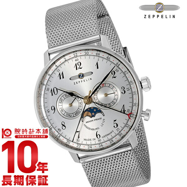 【24回金利0%】ツェッペリン ZEPPELIN Hindenburg シルバー ムーンフェイズ 7036M1 [正規品] メンズ 腕時計 時計 【dl】brand deal15