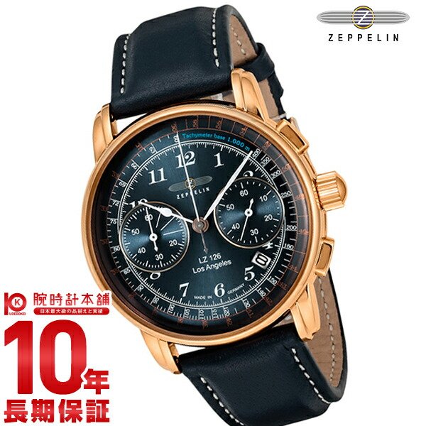 【24回金利0%】ツェッペリン ZEPPELIN LZ126ロサンゼルス 7616-3 [正規品] メンズ 腕時計 時計 【dl】brand deal15