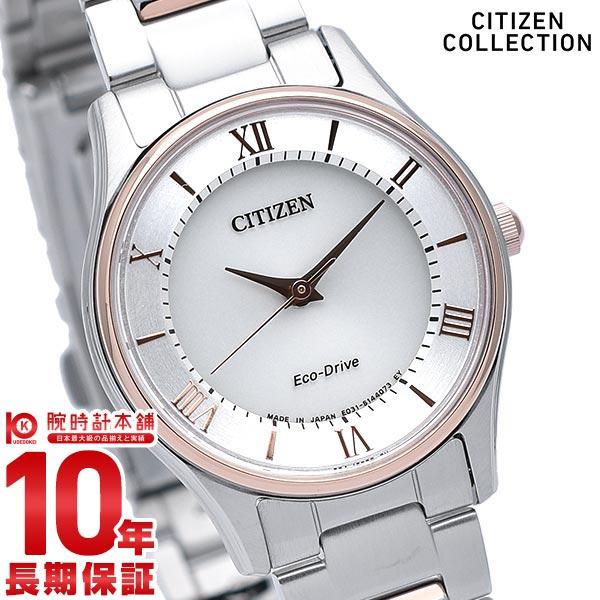 シチズンコレクション CITIZENCOLLECTION EM0404-51A [正規品] レディース 腕時計 時計