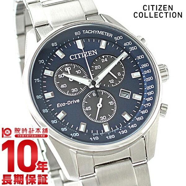 最大1200円割引クーポン対象店 シチズンコレクション CITIZENCOLLECTION AT2390-58L [正規品] メンズ 腕時計 時計