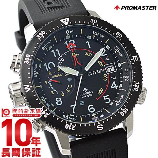 最大1200円割引クーポン対象店 シチズン 腕時計 プロマスター PROMASTER BN4044-23E [正規品] メンズ 腕時計 時計【24回金利0%】