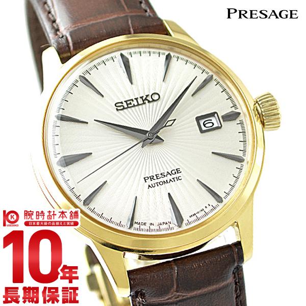 セイコー プレザージュ PRESAGE カクテルシリーズ SARY076 [正規品] メンズ 腕時計 時計【24回金利0%】