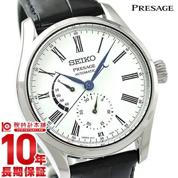 【店内ポイント最大37倍!30日23:59まで】セイコー プレザージュ PRESAGE SARW035 [正規品] メンズ 腕時計 時計【36回金利0%】【あす楽】
