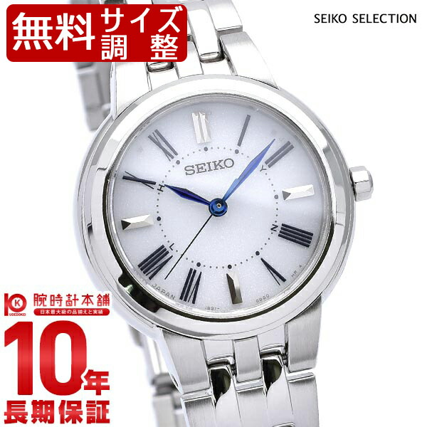 セイコーセレクション SEIKOSELECTION SSDY023 [正規品] レディース 腕時計 時計
