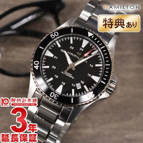 最大1200円割引クーポン対象店 ハミルトン カーキ 腕時計 HAMILTON ネイビー スキューバ H82335131 メンズ【24回金利0%】
