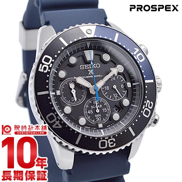 セイコー プロスペックス PROSPEX ソーラー SBDL049 [正規品] メンズ 腕時計 時計【24回金利0%】【あす楽】